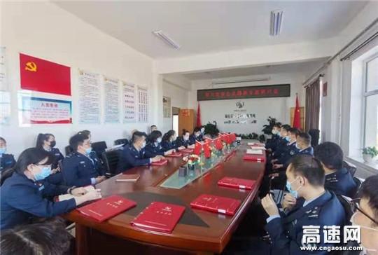 """内蒙古公投海拉尔北通行费收费所召开了""""三项会议""""专题研讨会"""