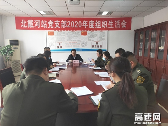 河北高速京秦分公司各党支部高质量开展组织生活会