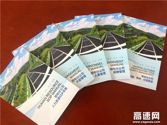 陕西交控集团运营管理公司铜旬分公司创新工作措施全力打造人力资源管理标准体系