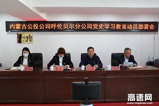 内蒙古公投呼伦贝尔分公司党委召开党史学习教育动员部署会