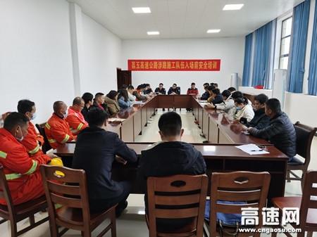 广西玉林高速公路蒙山大队组织辖区涉路施工单位开展施工进场前安全培训