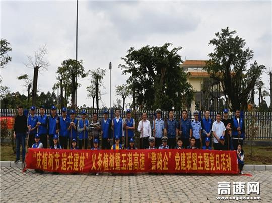 """广西高速公路发展中心玉林分中心陆川一大队为""""十四五""""开局之年播种下新的希望"""
