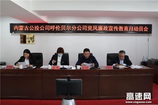 内蒙古公投公司呼伦贝尔分公司党委召开2021年度党风廉政宣传教育月活动动员部署会议
