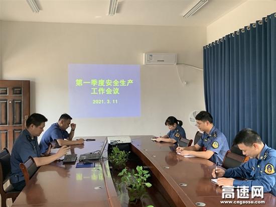 广西玉林高速公路博白大队召开2021年第一季度安全生产工作会议