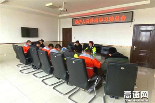 河北保沧公司召开养护人员外出学习动员会