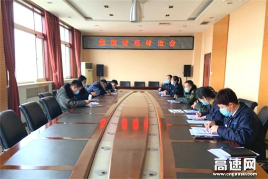 河北保沧公司组织召开数据管理讨论会