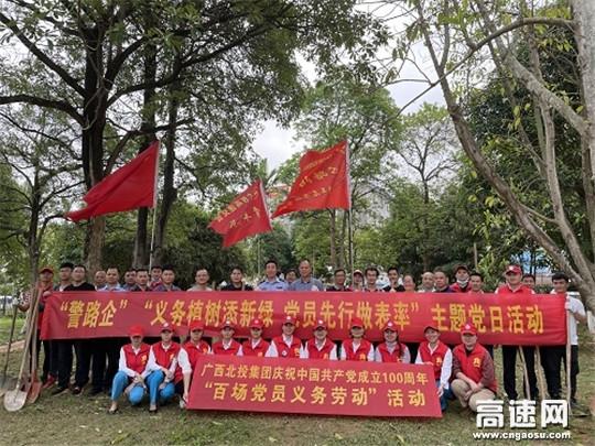 """广西高速""""警路企""""联合开展义务植树主题党日活动"""