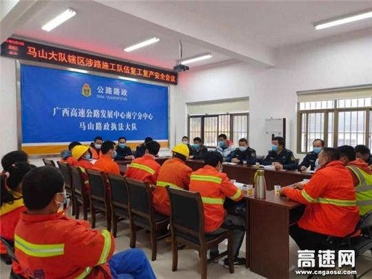 广西高速马山路政大队召集辖区各涉路施工单位召开复工复产安全会议