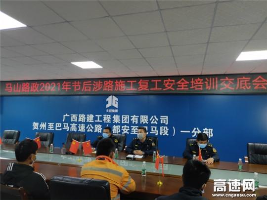 广西高速马山路政执法主动服务辖区重点涉路施工项目复工复产