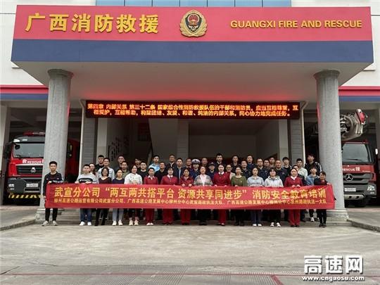 广西柳州高速公路管理部门联合开展消防救援大队学习培训