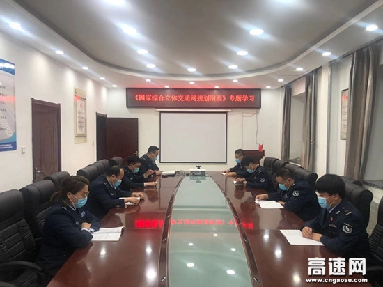 内蒙古公投大时尼奇通行费收费所学习宣传 《国家综合立体交通网规划纲要》
