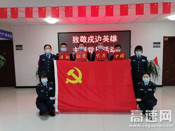 """内蒙古公投呼伦贝尔分公司中和通行费收费所开展""""致敬戍边英雄""""主题党日活动"""