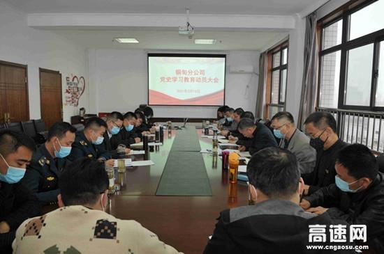 陕西铜旬分公司召开党史学习教育动员大会