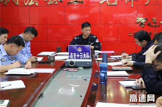 广西龙8官网手机版国际交警十三大队召开突出问题警示教育会