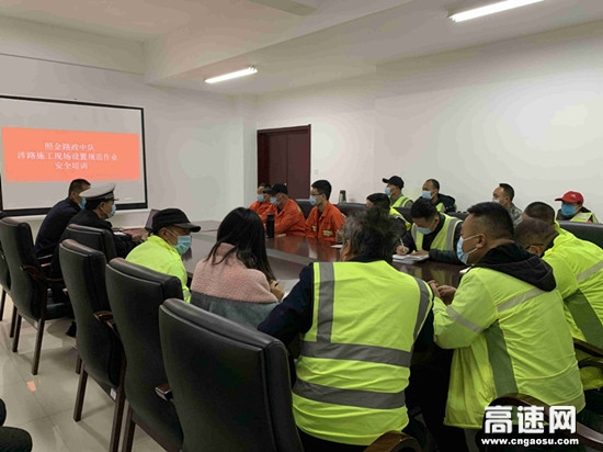 陕西铜旬分公司照金路政中队开展公路养护作业安全培训
