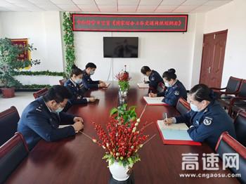内蒙古公投中和通行费收费所积极做好 《国家综合立体交通网规划纲要》学习宣传工作