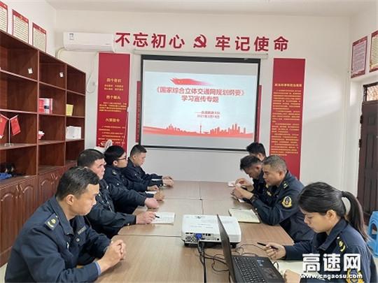 广西高速公路发展中心玉林分中心合浦路政大队学习贯彻《国家综合立体交通网规划纲要》