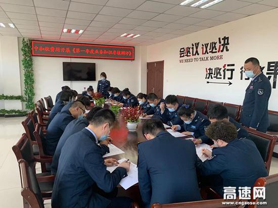 内蒙古公投中和通行费收费所开展《2021年第一季度业务知识考核测评》活动