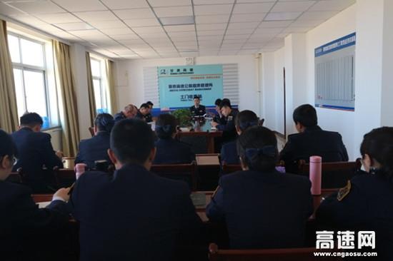 甘肃高速景泰收费所土门收费站扎实开展春季 业务规范提升培训