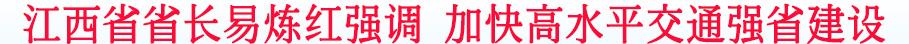 江西省省长易炼红强调 加快高水平交通强省建设 助力高质量跨越式发展