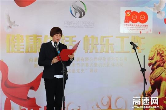 内蒙古公投公司呼伦贝尔分公司开展机关团建活动