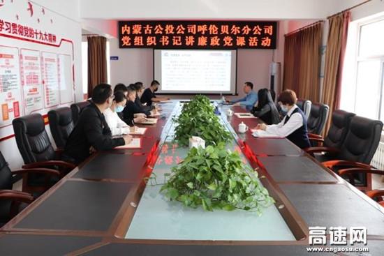 内蒙古公投呼伦贝尔分公司开展党组织书记讲廉政党课活动