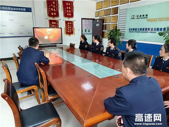 甘肃泾川泾川西收费站组织观看《榜样5》专题节目