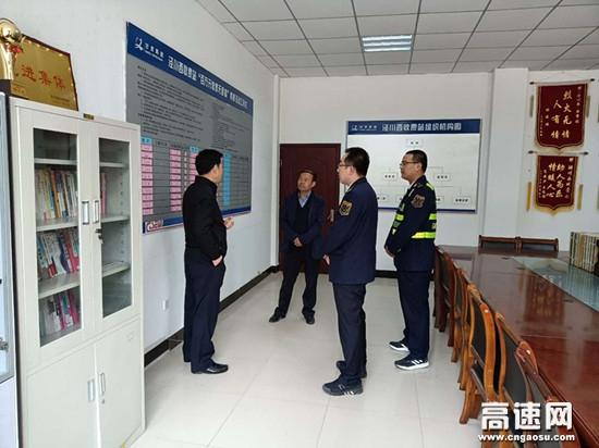 甘肃省高速公路局领导到泾川西收费站督导检查安全生产工作