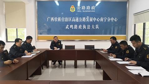 广西南宁高速公路武鸣路政执法大队党支部召开党史学习动员会