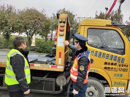 湖北高速汉十支队谷竹第一大队开展清障施救安全检查