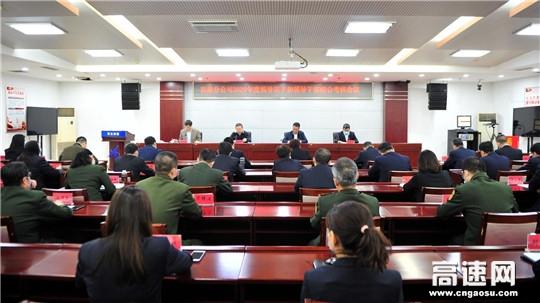 河北高速京秦分公司2020年度领导班子和领导干部综合考核会议召开