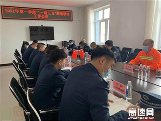 """内蒙古公投中和通行费收费所开展2021年第一季度""""一路三方""""联勤联动工作会议"""