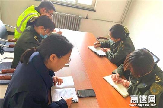 河北保沧公司大庄收费站召开入口治超专题会议