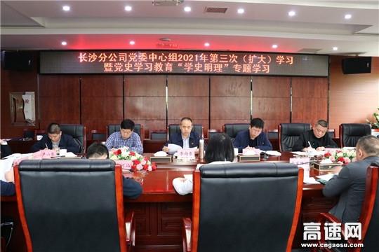 """湖南省现代投资长沙分公司各级党组织迅速掀起""""学史明理""""专题学习热潮"""