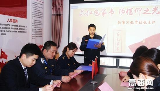 湖南现代投长沙分公司马家河收费站党支部开展诵读红色家书活动