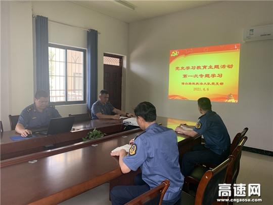 广西高速玉林分中心博白大队党支部开展党史学习主题教育活动第一次专题学习