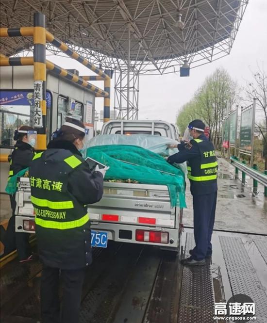 甘肃高速泾川所白水收费站强化绿通车辆管理