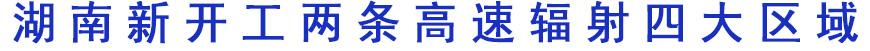 湖南新开工两条高速辐射四大区域