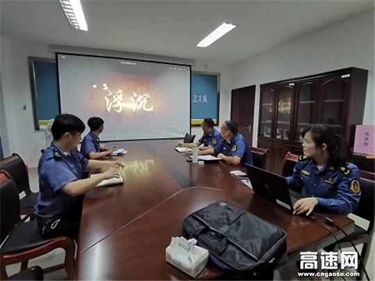 广西高速发展中心玉林分中心平南大队开展廉政警示教育