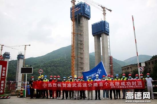 重庆渝武高速公路复线观音峡嘉陵江特大桥首个主墩顺利封顶