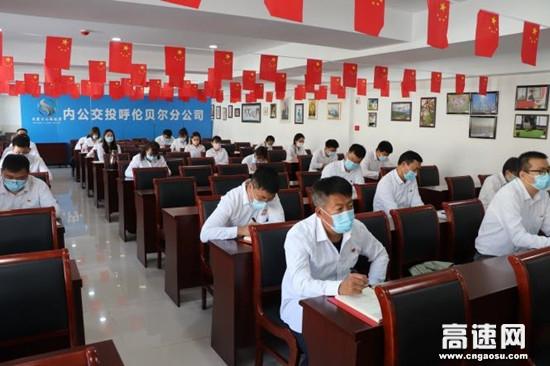 """内蒙古公投呼伦贝尔分公司召开落实全区国有企业""""以案促改""""专项活动动员部署会"""