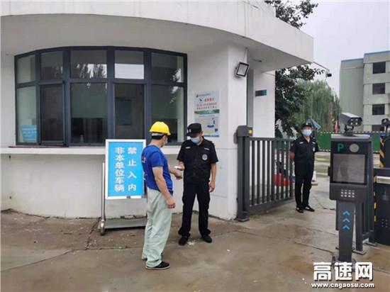 河北京石高速教育培训中心从严从细做好疫情防控工作