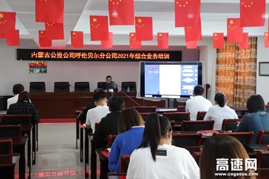 内蒙古公投呼伦贝尔分公司组织开展国有企业改革发展和党的建设培训
