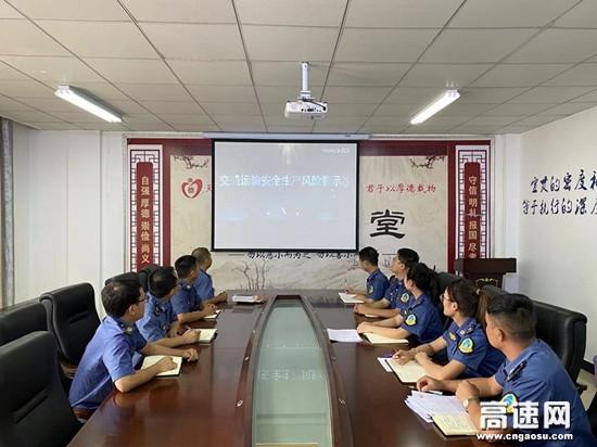 贵州高速雷山路政执法大队组织观看交通运输行业安全生产警示教育片