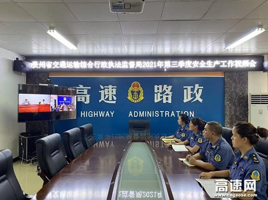 贵州省交通运输综合行政执法监督局召开2021年第三季度安全生产工作视频会