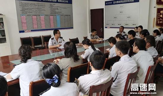 甘肃高速泾川西收费站召开站务安排部署会议