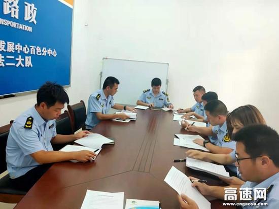 广西高速公路百色分中心平果路政执法二大队组织开展对新修订 《行政处罚》学习培训