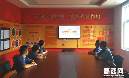 湖北高速黄黄支队第三大队组织观看《正风反腐就在身边》反腐专题片