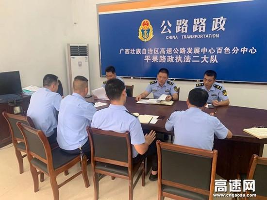 广西高速公路百色分中心平果路政执法二大队开展9月份大队例会