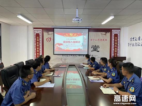 贵州高速雷山路政执法大队组织学习 《中华人民共和国退役军人保障法》
